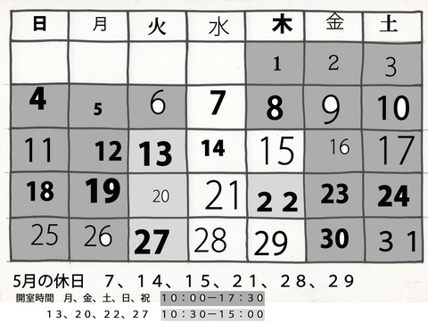 5月のスケジュール.jpg