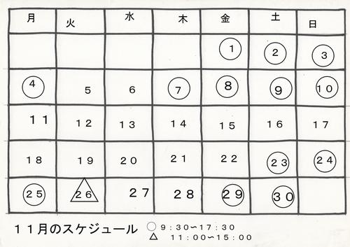 11カレンダー.jpg