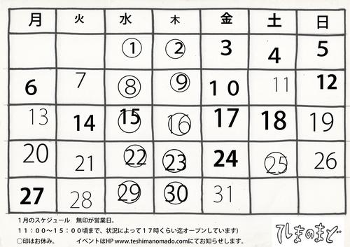 2014_1カレンダー.jpg