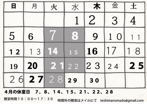 カレンダー1504.jpg