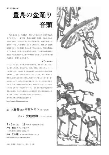 豊島盆踊り チラシ2.jpg