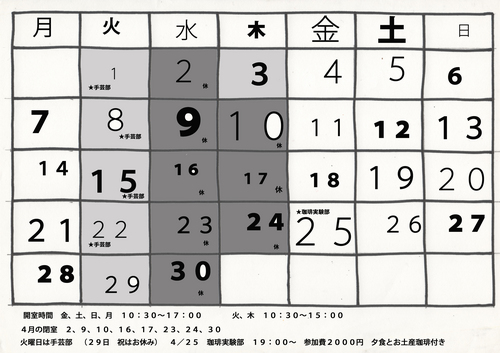 Schedule_2014_4.jpg