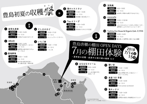 teshimaeat_u.jpg