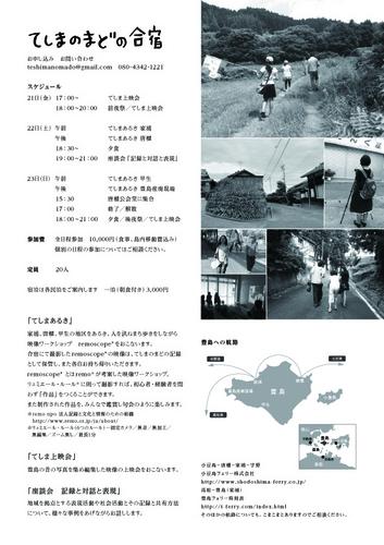 teshimanomado_ura.jpg